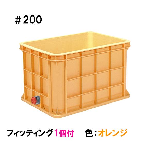 サンコー(三甲)ジャンボックス#200 フィッティング1個付 色:オレンジ【代引不可 同梱不可 送料無料 沖縄 離島別途見積】【♭】