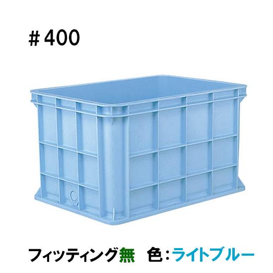 サンコー(三甲)ジャンボックス#400 フィッティング無 色:ライトブルー【代引不可 同梱不可 送料無料 沖縄 離島別途見積】【♭】