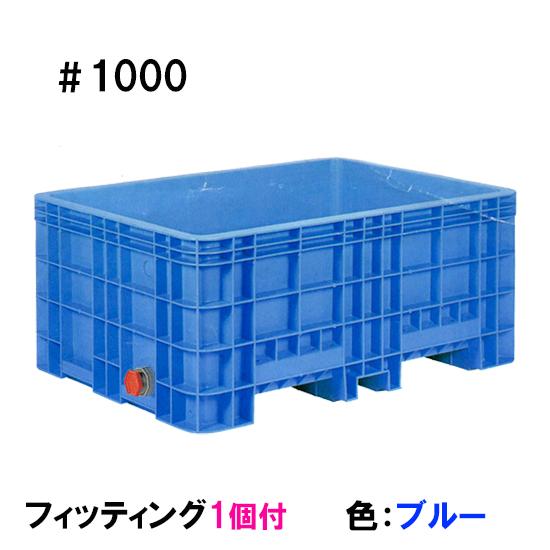 サンコー(三甲)ジャンボックス#1000 フィッティング1個付 色:ブルー【代引不可 同梱不可 送料無料 沖縄 離島別途見積】【♭】