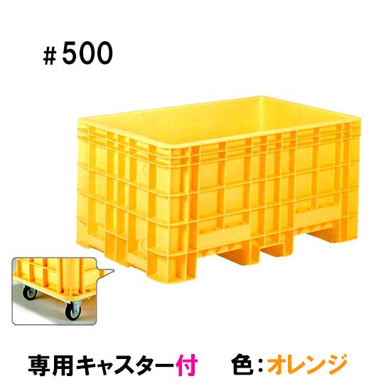 サンコー(三甲)ジャンボックス#500 キャスター付 色:オレンジ【代引不可 同梱不可 送料無料 北海道 沖縄 離島別途見積】【♭】