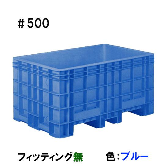 サンコー(三甲)ジャンボックス#500 フィッティング無 色:ブルー【代引不可 同梱不可 送料無料 沖縄 離島別途見積】【♭】