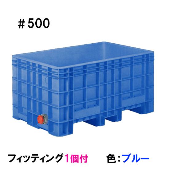 サンコー(三甲)ジャンボックス#500 フィッティング1個付 色:ブルー【代引不可 同梱不可 送料無料 沖縄 離島別途見積】【♭】