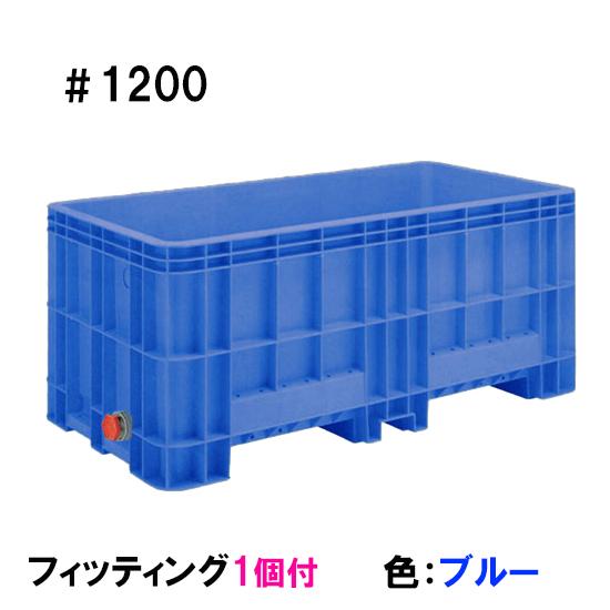 サンコー(三甲)ジャンボックス#1200 フィッティング1個付 色:ブルー【代引不可 同梱不可 送料無料 沖縄 離島別途見積】【♭】