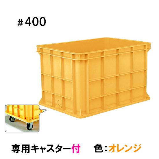 サンコー(三甲)ジャンボックス#400 キャスター付 色:オレンジ【代引不可 同梱不可 送料無料 北海道 沖縄 離島別途見積】【♭】