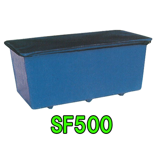 ☆ライフFRP水槽 SF-500【代引不可 同梱不可 送料別途見積】【♭】