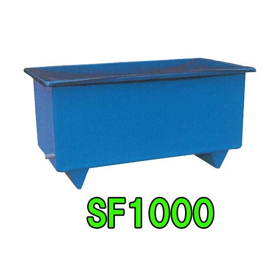 ライフFRP水槽 SF-1000 【代引不可】【送料別途見積】【♭】