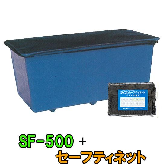 ライフFRP水槽 SF-500+セーフティネット代引不可【♭】