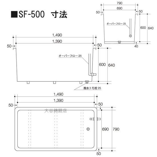 ♭ † ★ life FRP tank SF-500 submersible pump set body + filtration tank