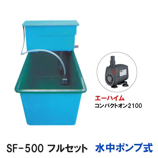 ライフFRP水槽 SF-500本体+濾過槽 フルセット 水中ポンプ式【代引不可 同梱不可 送料別途見積】【♭】
