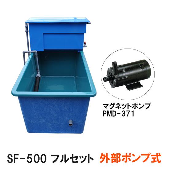 ライフFRP水槽 SF-500本体+濾過槽 フルセット 外部ポンプ式 活魚水槽仕様【代引不可 同梱不可 送料別途見積】【♭】