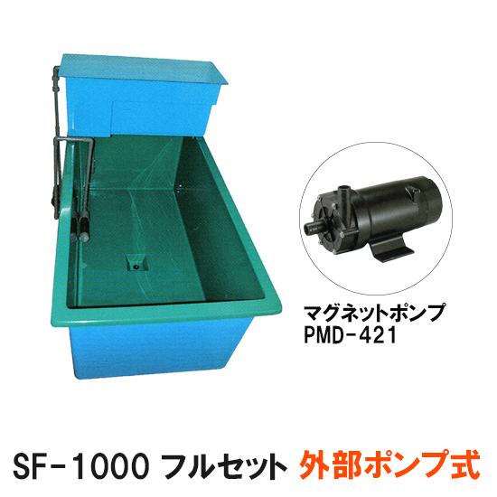 ライフFRP水槽 SF-1000本体+濾過槽 フルセット 外部ポンプ式 活魚水槽仕様【代引不可 同梱不可 送料別途見積】【♭】