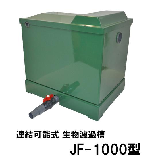 ライフ 連結可能式生物濾過槽 JF-1000 天然ソフトセラミックス専用 大容量対応型【代引不可 同梱不可 送料別途見積】【♭】