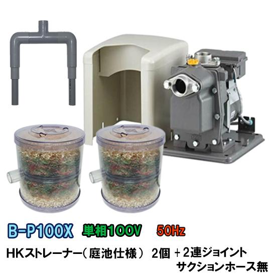 日立ビルジポンプB-P100X 50Hz+HKストレーナー 庭池仕様 2個+2連ジョイント ホース無 【送料無料】【♭】