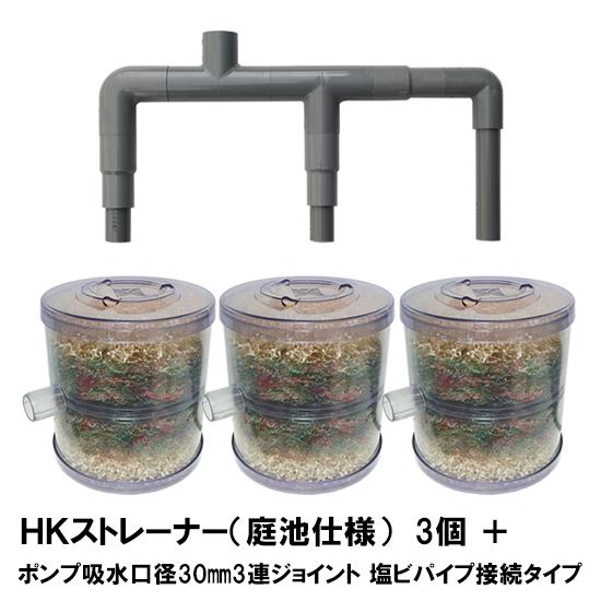 ☆HKストレーナー本体 庭池仕様 3個+ポンプ吸水口径30mm3連ジョイント 塩ビパイプ接続タイプ(サクションホース別売) 【送料無料】【♭】