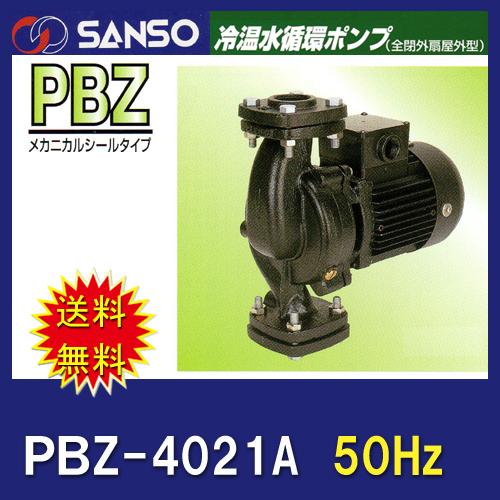 三相電機 ラインポンプ PBZ-4021A 単相100V 50Hz メカニカルシールタイプ【代引不可 同梱不可 送料無料 北海道・東北・沖縄・離島は別途】【♭】