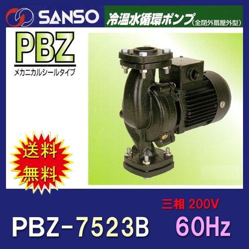 三相電機 ラインポンプ 50PBZ-7523B 三相200V 60Hz メカニカルシールタイプ【代引不可 同梱不可 送料無料 北海道・東北・沖縄・離島は別途】【♭】