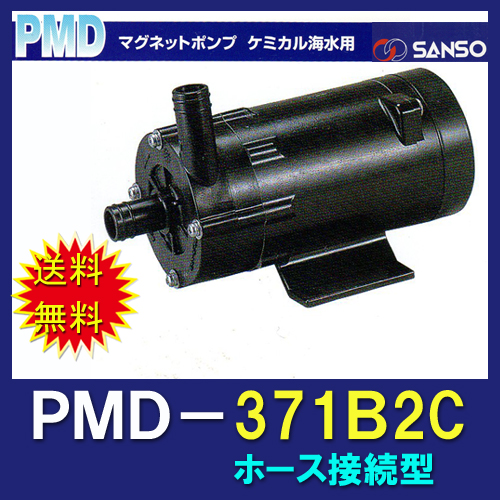 三相電機 マグネットポンプ PMD-371B2C ホース接続型【代引不可 同梱不可 送料無料 北海道・東北・沖縄・離島は別途】【♭】