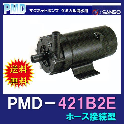 三相電機 マグネットポンプ PMD-421B2E ホース接続型【代引不可 同梱不可 送料無料 北海道・東北・沖縄・離島は別途】【♭】