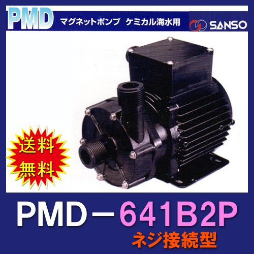 三相電機 マグネットポンプ PMD-641B2P 単相100V ネジ接続型【代引不可 同梱不可 送料無料 北海道・東北・沖縄・離島は別途】【♭】