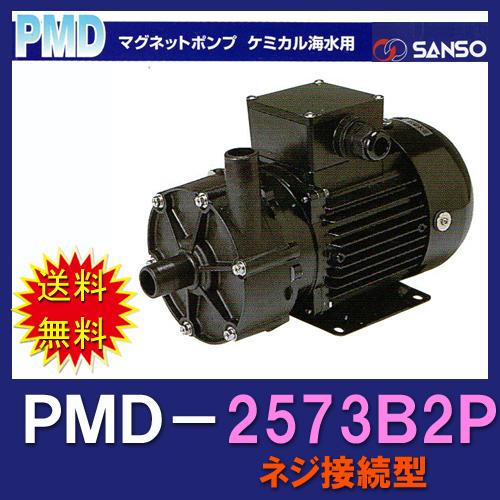三相電機 マグネットポンプ PMD-2573B2P 三相200V 60Hz ネジ接続型【代引不可 同梱不可 送料無料 北海道・東北・沖縄・離島は別途】【♭】