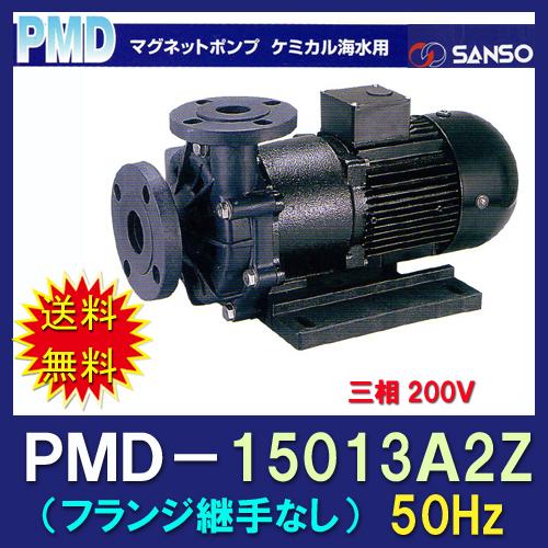 三相電機 マグネットポンプ PMD-15013A2Z-E3 三相200V 50Hz フランジ継手なし【代引不可 同梱不可 送料無料 北海道・東北・沖縄・離島は別途】【♭】