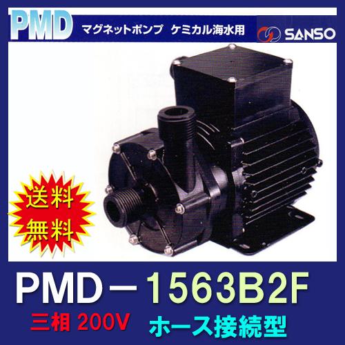 三相電機 マグネットポンプ PMD-1563B2F 三相200V ホース接続型【代引不可 同梱不可 送料無料 北海道・東北・沖縄・離島は別途】【♭】