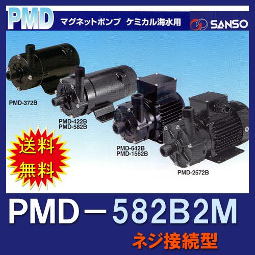 三相電機 マグネットポンプ PMD-582B2M 単相200V ネジ接続型【代引不可 同梱不可 送料無料 北海道・東北・沖縄・離島は別途】【♭】