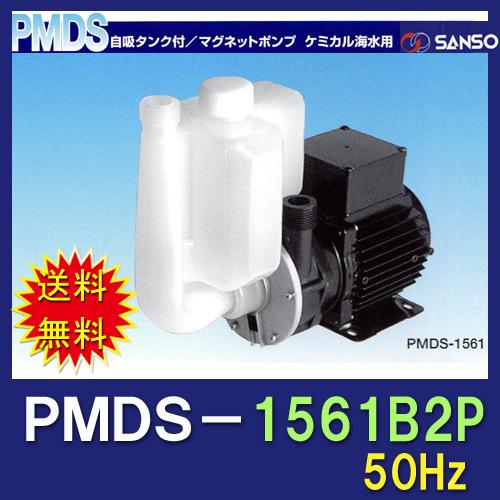 三相電機 自吸式マグネットポンプ PMDS-1561B2P 単相100V 50Hz【代引不可 同梱不可 送料無料 北海道・東北・沖縄・離島は別途】【♭】