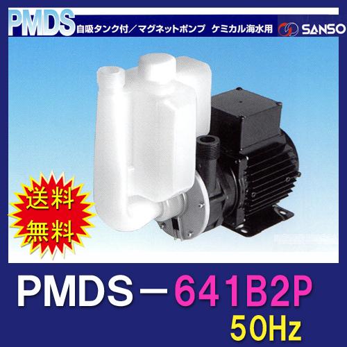 三相電機 自吸式マグネットポンプ PMDS-641B2P 単相100V 50Hz ネジ接続型【代引不可 同梱不可 送料無料 北海道・東北・沖縄・離島は別途】【♭】