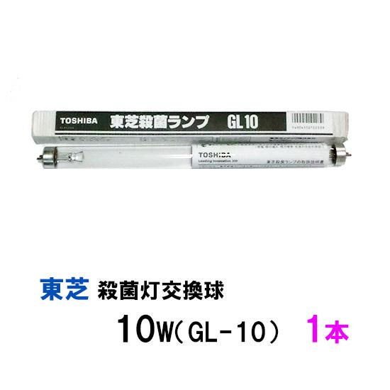 ♭ 東芝殺菌灯交換球 10W (GL-10)1本【送料無料 但、一部地域送料別途】【♭】
