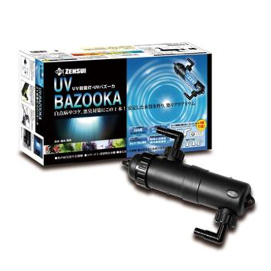世界の人気ブランド ♭ 500Lまでの水槽に適合ゼンスイ UVバズーカ 推奨 UV殺菌灯 一部地域送料別途 送料無料 但