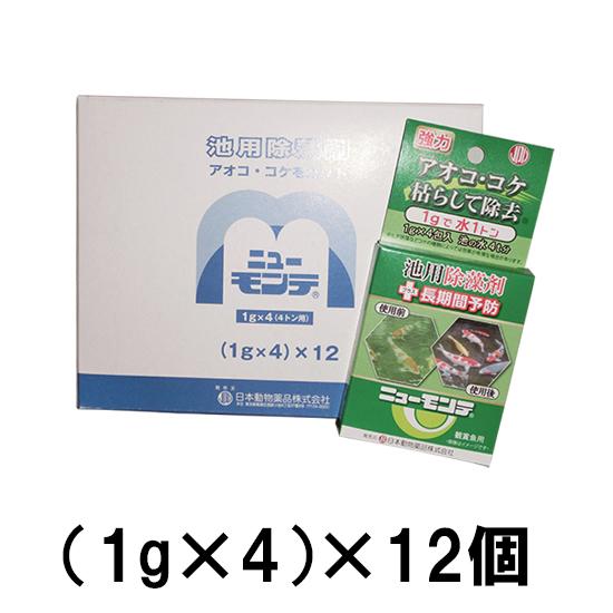 ♭ 池用除藻剤 お見舞い オリジナル ニューモンテ 1gx4 4t用 一部地域送料別途 但 送料無料 ×12箱