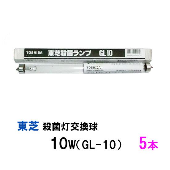 ♭ 日本産 東芝殺菌灯交換球 高級品 10W GL-10 一部地域送料別途 但 5本 送料無料
