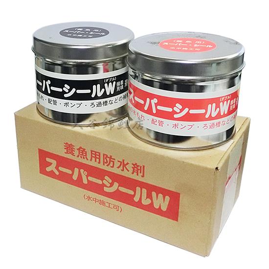 養魚用防水材剤 スーパーシールW 1kg 3箱【送料無料 但、一部地域送料別途】【♭】