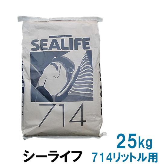 ♭ お値打ち価格で ☆シーライフ 人工海水 業務用 25kg 一部地域除 安値 714L用 送料無料 但
