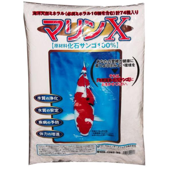 【化石サンゴ100%】マリンX 5kg×4袋 【代引不可 同梱不可 送料無料 北海道 沖縄 別途2160円 東北324円】【♭】