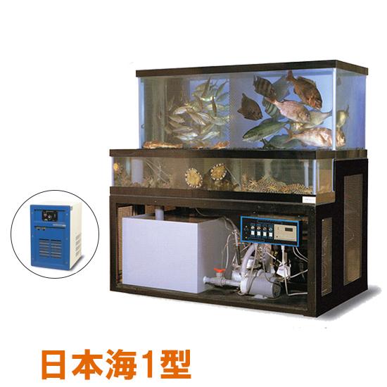 日東機材 活魚畜養水槽 日本海1型 水槽フルセット送料別途見積もり【♭】