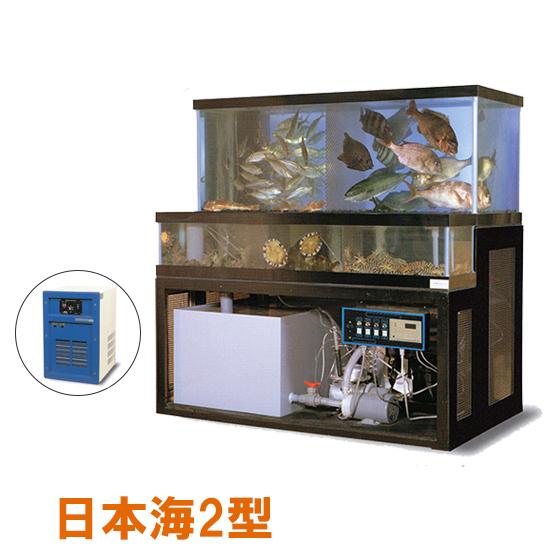 日東機材 活魚畜養水槽 日本海2型 水槽フルセット送料別途見積もり【♭】