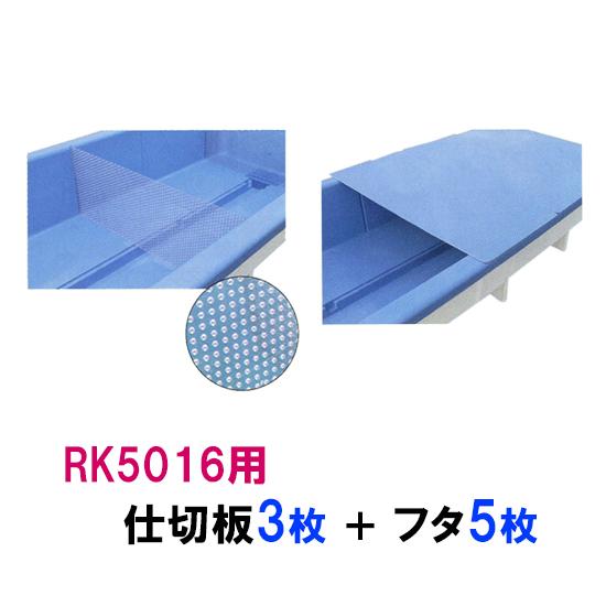 カイスイマレン RK5016用 仕切板3枚+蓋5枚セット【個人宅への配送不可 代引不可 同梱不可 送料別途見積】【♭】