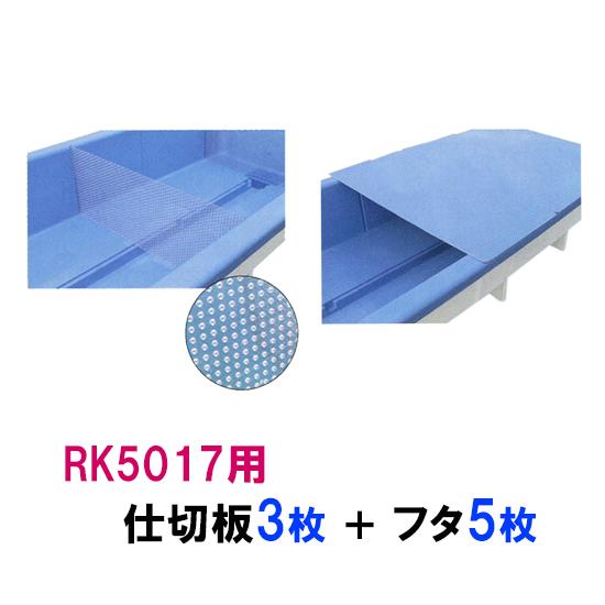 カイスイマレン RK5017用 仕切板3枚+蓋5枚セット【個人宅への配送不可 代引不可 同梱不可 送料別途見積】【♭】