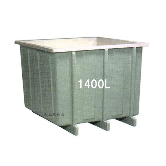 カイスイマレン FRP製 ジャンボタンク 1400T【個人宅への配送不可 代引不可 同梱不可 送料別途見積】【♭】