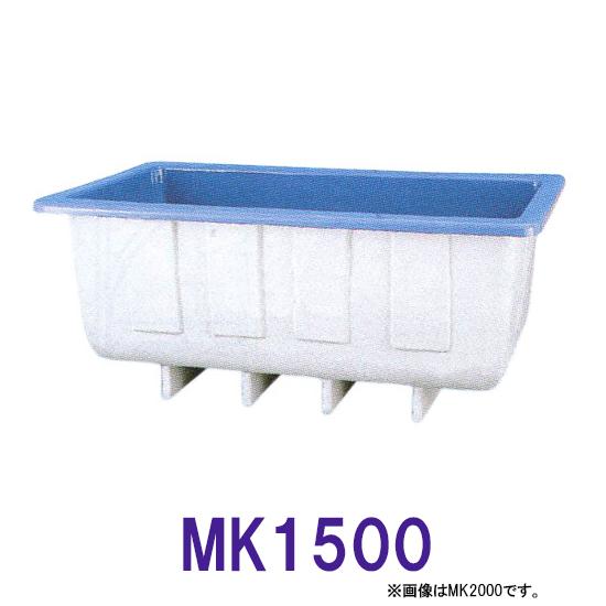カイスイマレン 角型水槽 MK1500 標準タイプ【個人宅への配送不可 代引不可 同梱不可 送料別途見積】【♭】