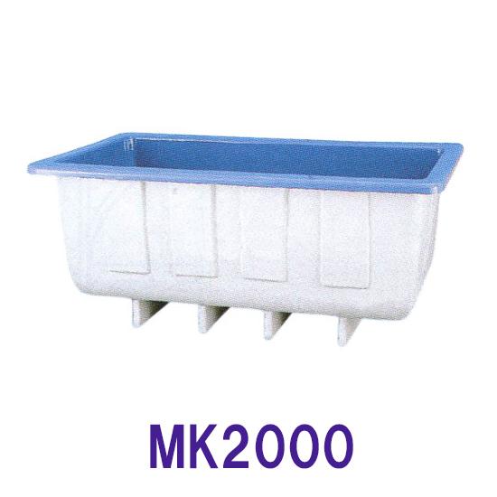 カイスイマレン 角型水槽 MK2000 標準タイプ【個人宅への配送不可 代引不可 同梱不可 送料別途見積】【♭】