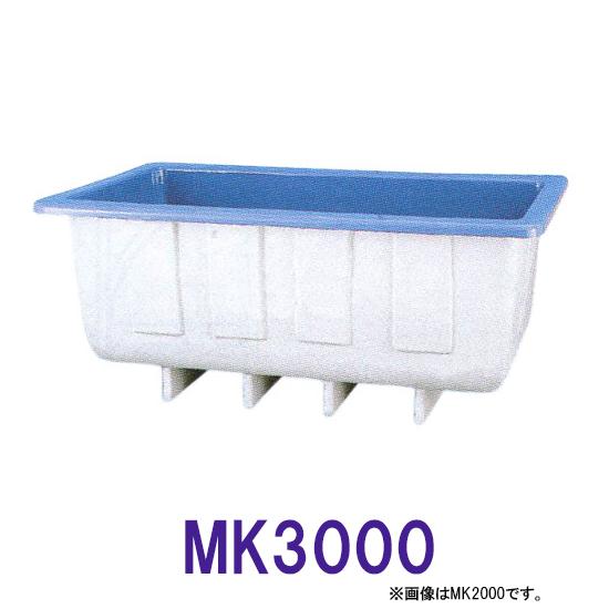 カイスイマレン 角型水槽 MK3000 標準タイプ【個人宅への配送不可 代引不可 同梱不可 送料別途見積】【♭】