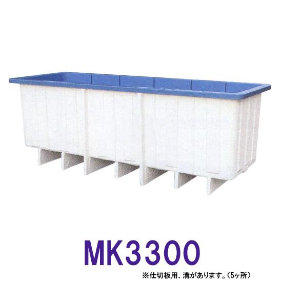 カイスイマレン 角型水槽 MK3300 標準タイプ【個人宅への配送不可 代引不可 同梱不可 送料別途見積】【♭】