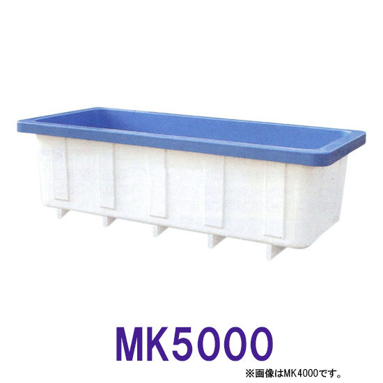 カイスイマレン 角型水槽 MK5000 標準タイプ【個人宅への配送不可 代引不可 同梱不可 送料別途見積】【♭】
