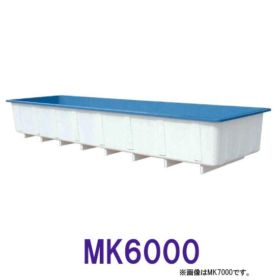 カイスイマレン 角型水槽 MK6000 標準タイプ【個人宅への配送不可 代引不可 同梱不可 送料別途見積】【♭】