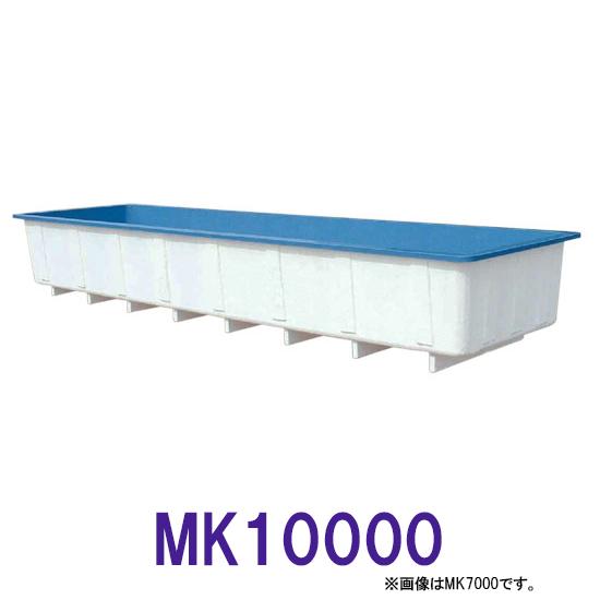 カイスイマレン 角型水槽 MK10000 標準タイプ【個人宅への配送不可 代引不可 同梱不可 送料別途見積】【♭】