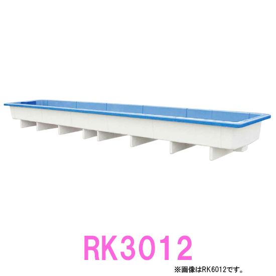 カイスイマレン 角型水槽浅型 RK3012【個人宅への配送不可 代引不可 同梱不可 送料別途見積】【♭】