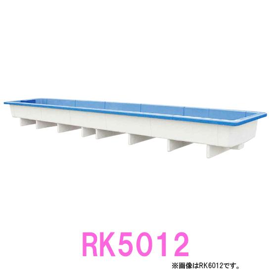 カイスイマレン 角型水槽浅型 RK5012【個人宅への配送不可 代引不可 同梱不可 送料別途見積】【♭】